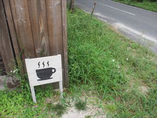 山の中の隠れ家カフェ☆自家焙煎珈琲☆器・カフェ こめじるし
