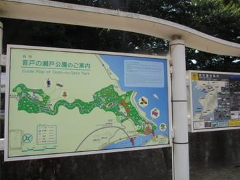 江田島めぐりと音戸大橋