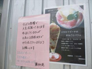 桃農家さんが作るスペシャルな『桃パフェ』☆藤桃庵(とうとうあん)☆
