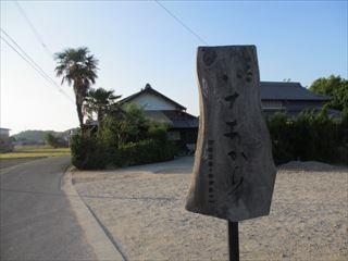 田園風景の中の古民家カフェ☆ハナあかり☆