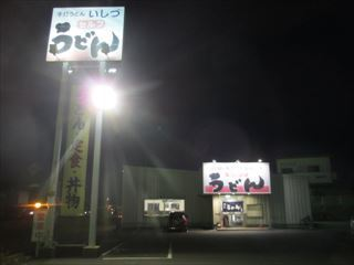 讃岐手打ちうどん☆いしず☆からマヨぶっかけ!400円!