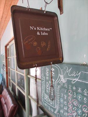 パンと焼き菓子と古道具 Bake cafe Ns labo
