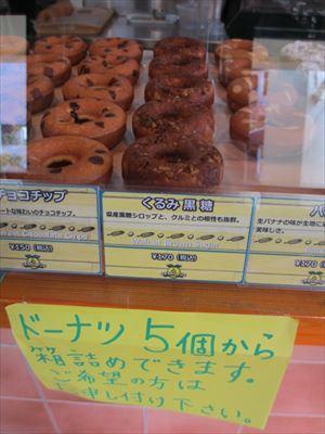 体に優しい焼きドーナツ☆宮里豆腐ドーナツ店☆