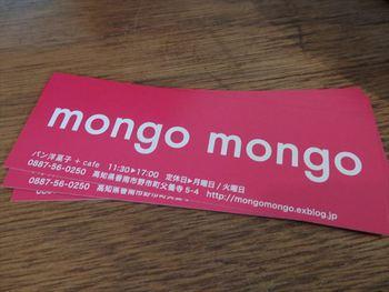 パン洋菓子+cafe mongo mongo(モンゴモンゴ)