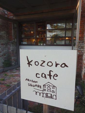 kozora cafe~淡路島めぐり~その②