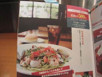 タパス神戸店⭐︎ランチパスポート
