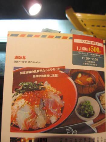 漁屋⭐︎ランチパスポート♪漁師丼