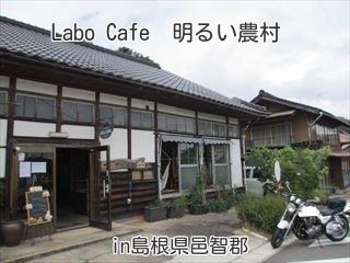 郵便局舎リノベーション☆Labo Cafe 明るい農村☆
