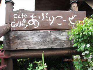 静かな湖畔のほとりカフェ☆あぷりこーぜ☆