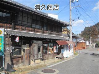 名阪国道・山添ICの近くにある昭和レトロ☆浦久商店☆