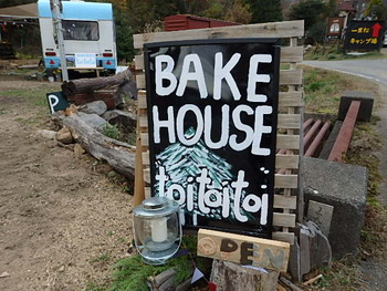 パンと焼菓子のお店bake house toi toi toi