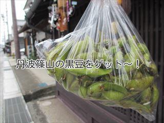 篠山の古民家ベーカリー☆Toast!(トウスト)☆