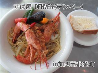 すぱ屋 DENVER(デンバー)☆絶品の海老ぺぺロンチーノ