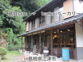 古民家リノベーション☆蔵庭cafe + tsumugiベーカリー