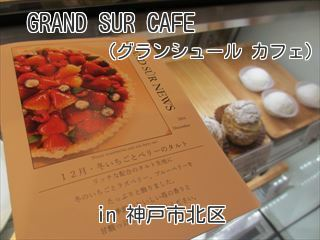 GRAND SUR CAFE(グランシュール カフェ)