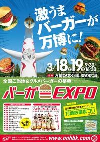 【同時開催】全国ご当地&グルメバーガーの祭典!「バーガーEXPO」
