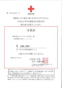 東日本大震災への義援金寄付金額のお知らせ