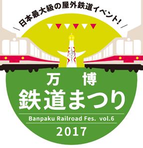 万博鉄道まつり2017