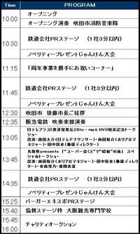 万博鉄道まつり2018 ステージスケジュール