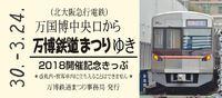 万博鉄道まつり2018限定モデル 記念硬券を発売します!
