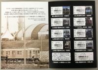 「万博鉄道まつり2018限定モデル 記念硬券」ネット販売を行います