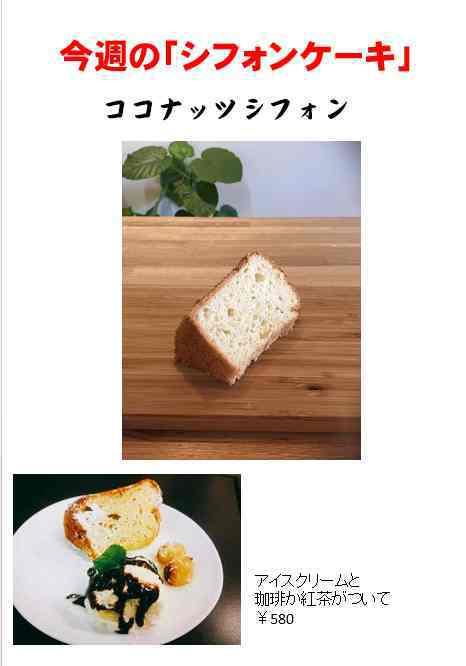 今週の「シフォンケーキ」