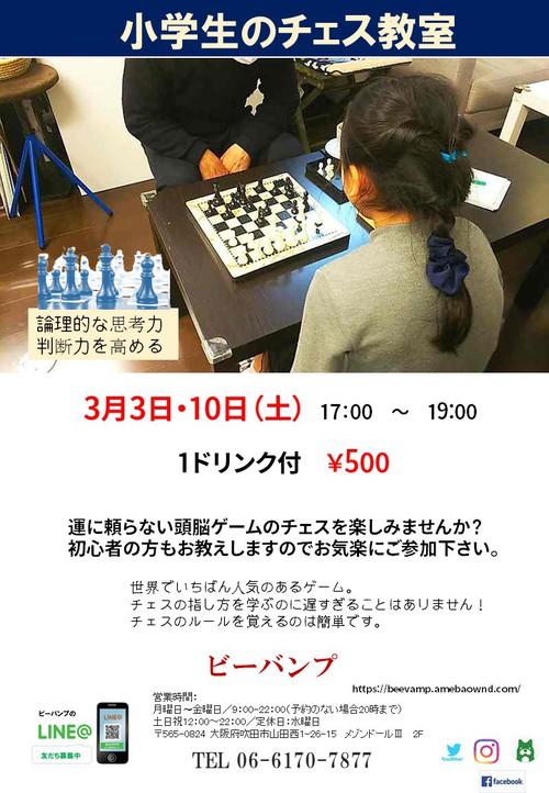 小学生のチェス教室