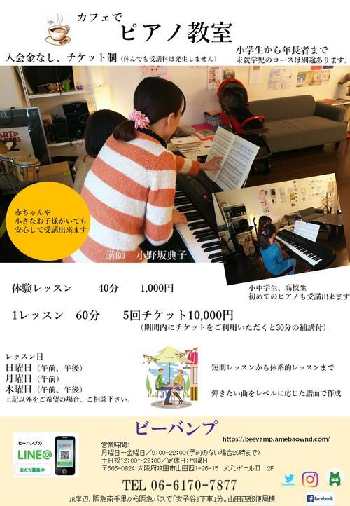 ピアノ教室(小さなお子様がいても安心)