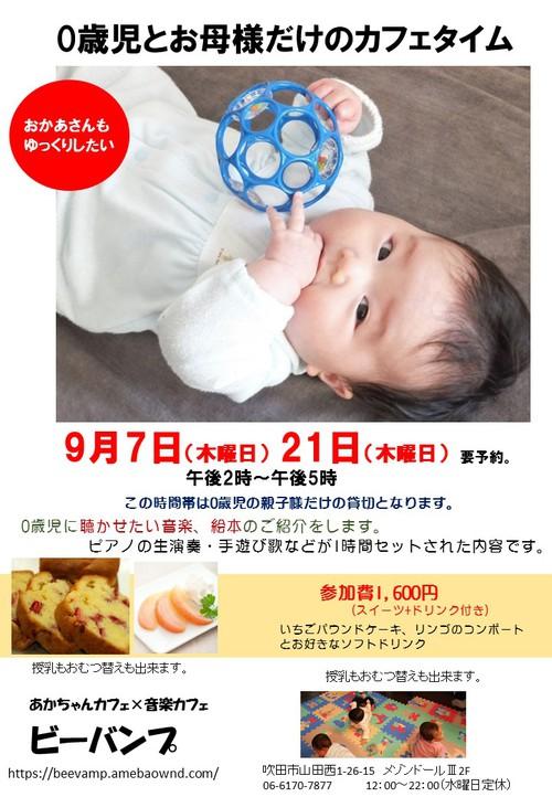 9月「赤ちゃんとお母さんのカフェタイム」