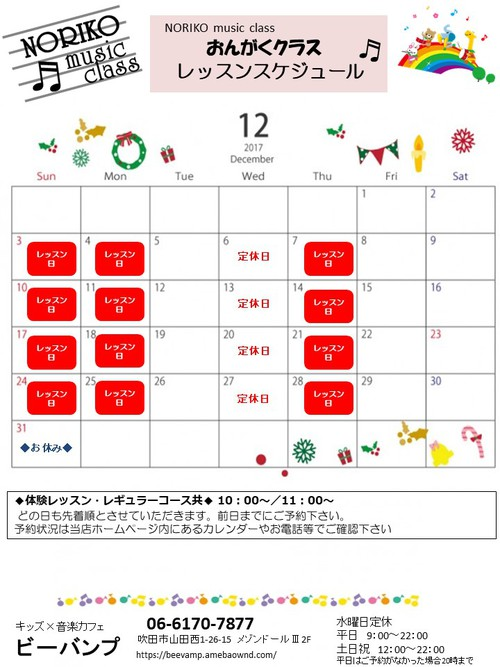 12月のリトミックレギュラーコース