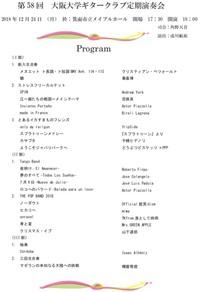 大阪大学ギタークラブ定期公演会のご案内