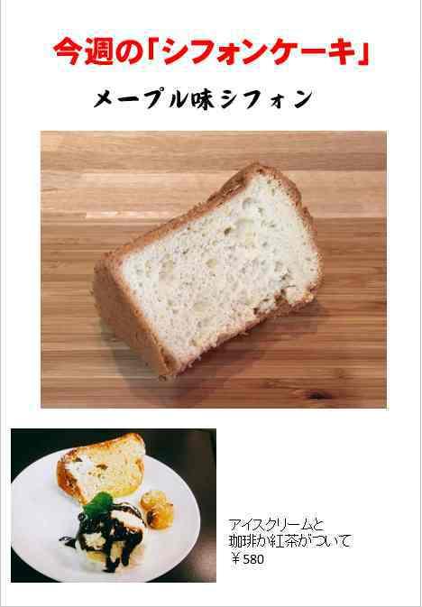 今週の「シフォンケーキ」と英訳版フライヤー