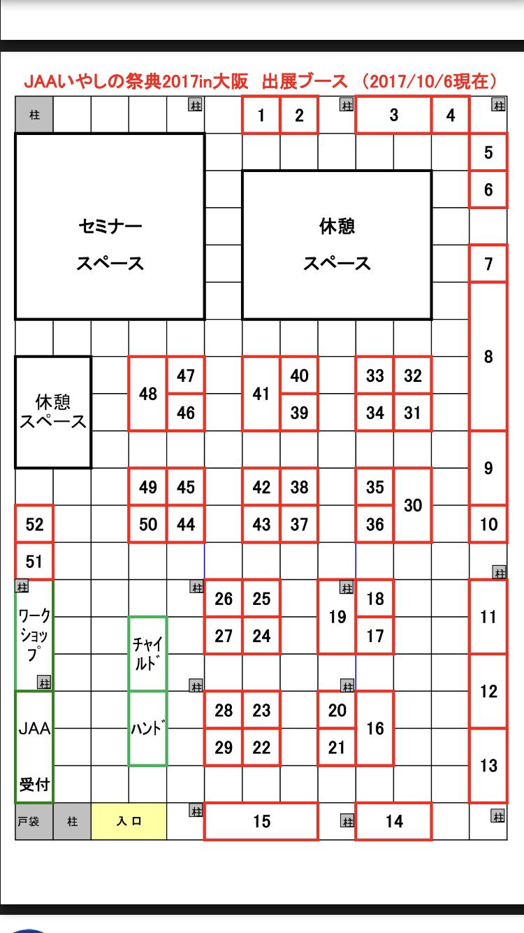 ♡いやしの祭典in大阪♡