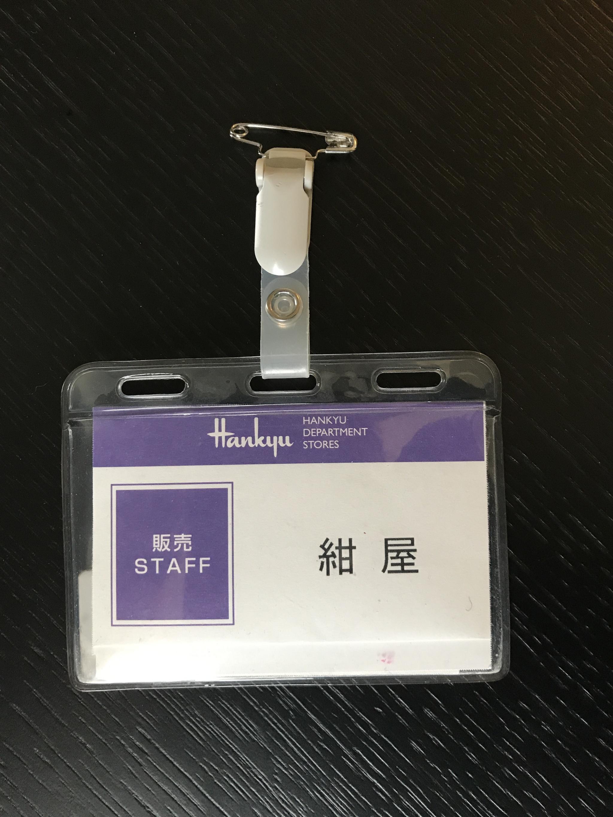 阪急うめだ本店セッセ終了!、