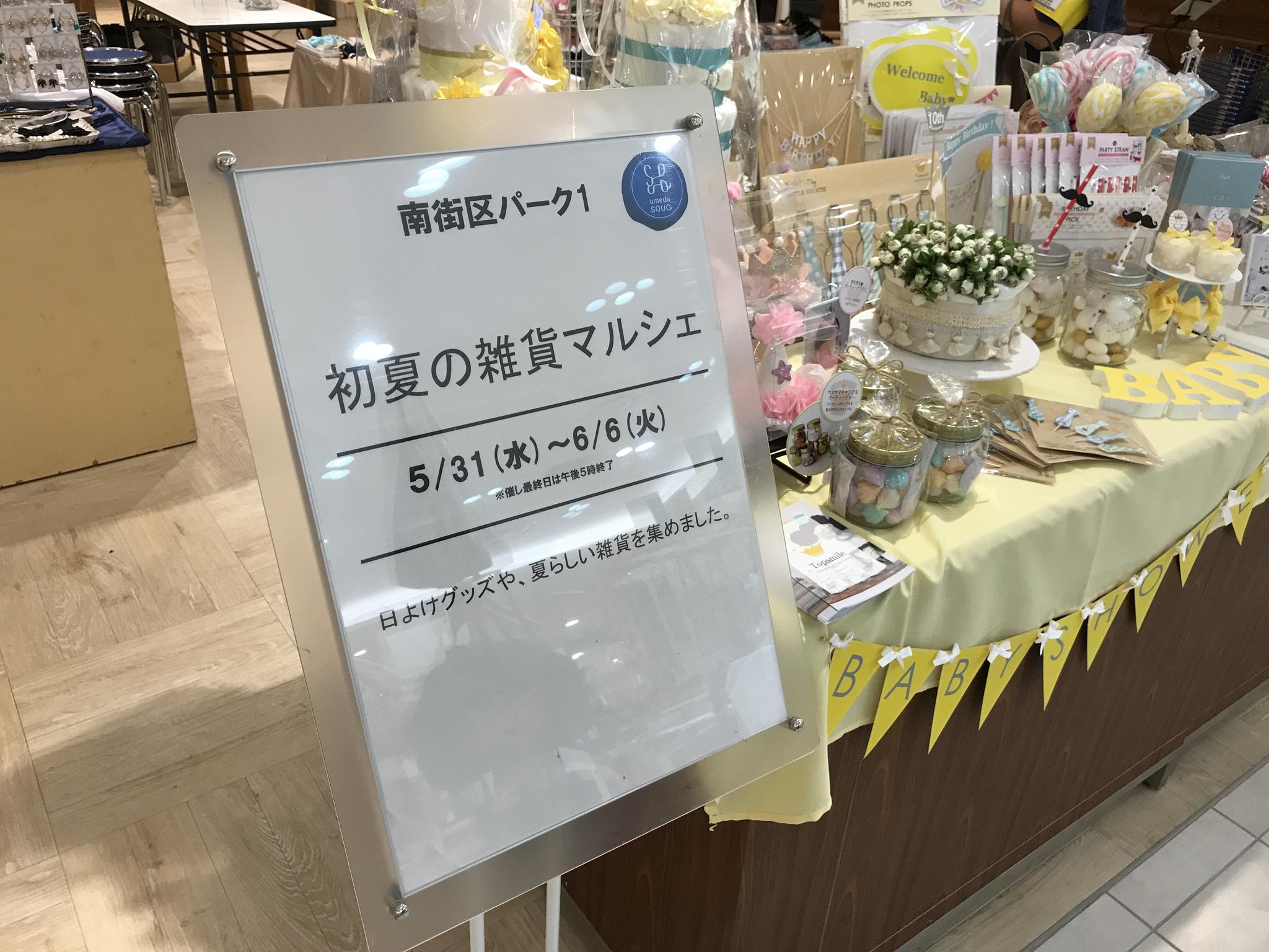 イベント出店報告!!