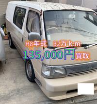 東京都 H8年式 32万km 135,000円で買取りしました!