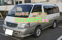 滋賀県 H13年式 26万km 135,000円で買取りしました!