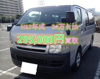 大阪府 H17年式 24万km 295,000円で買取りしました!