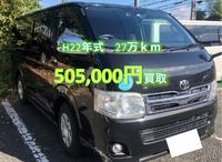 大阪府 H22年式 27万km 505,000円で買取りしました!