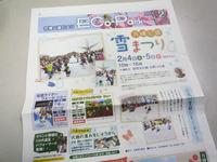 2/4(土)・5(日)は「万博公園雪まつり」!!