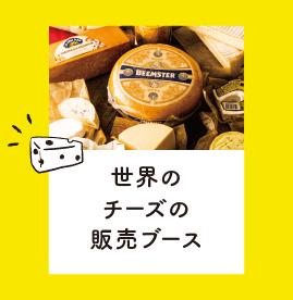 世界のチーズの販売ブース