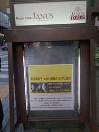 吉田美奈子Trioライブ@大阪