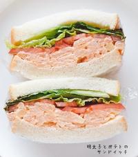 明太子とポテトのサンドイッチ