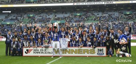 祝!2014Jリーグナビスコ杯 ガンバ大阪優勝!