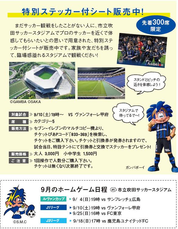 ガンバ通信 9月号
