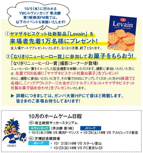 ガンバ通信 10月号