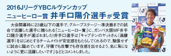 ガンバ通信 11月号