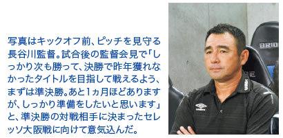 ガンバ通信 2017年10月号