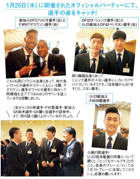 ガンバ通信 2017年03月号