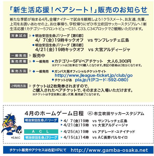 ガンバ通信 2017年04月号